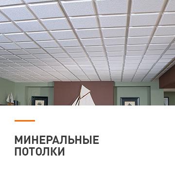 Минеральные потолки