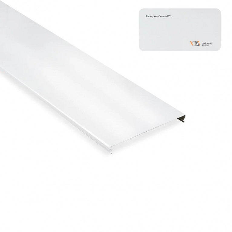 S-система 100х3000 (жемчужно-белый С 01) D